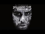 Роковое число-23 / The Number 23 [2007] HD (психологический триллер)