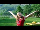 «моя Анюточка» под музыку Анют,поздравляю тебя=* С Днём Рождения=* - Желаю, Аня, счастья!!! Сбылися чтоб мечты=* Любви тебе прекрасной!!!* Душевной чистоты!=***. Picrolla